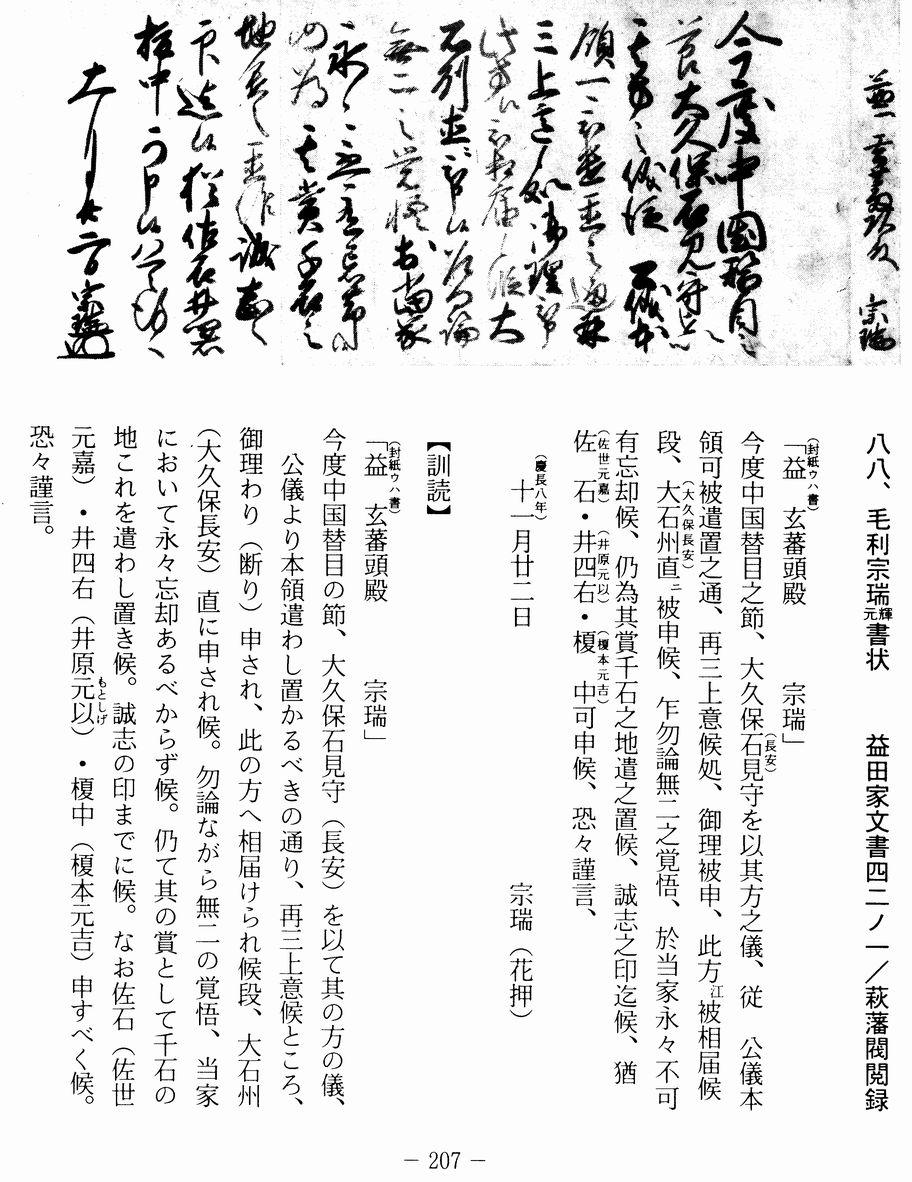3_88_毛利宗瑞