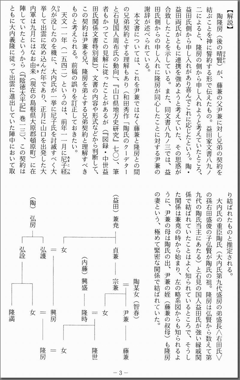 3_2_陶隆房契約状_解説