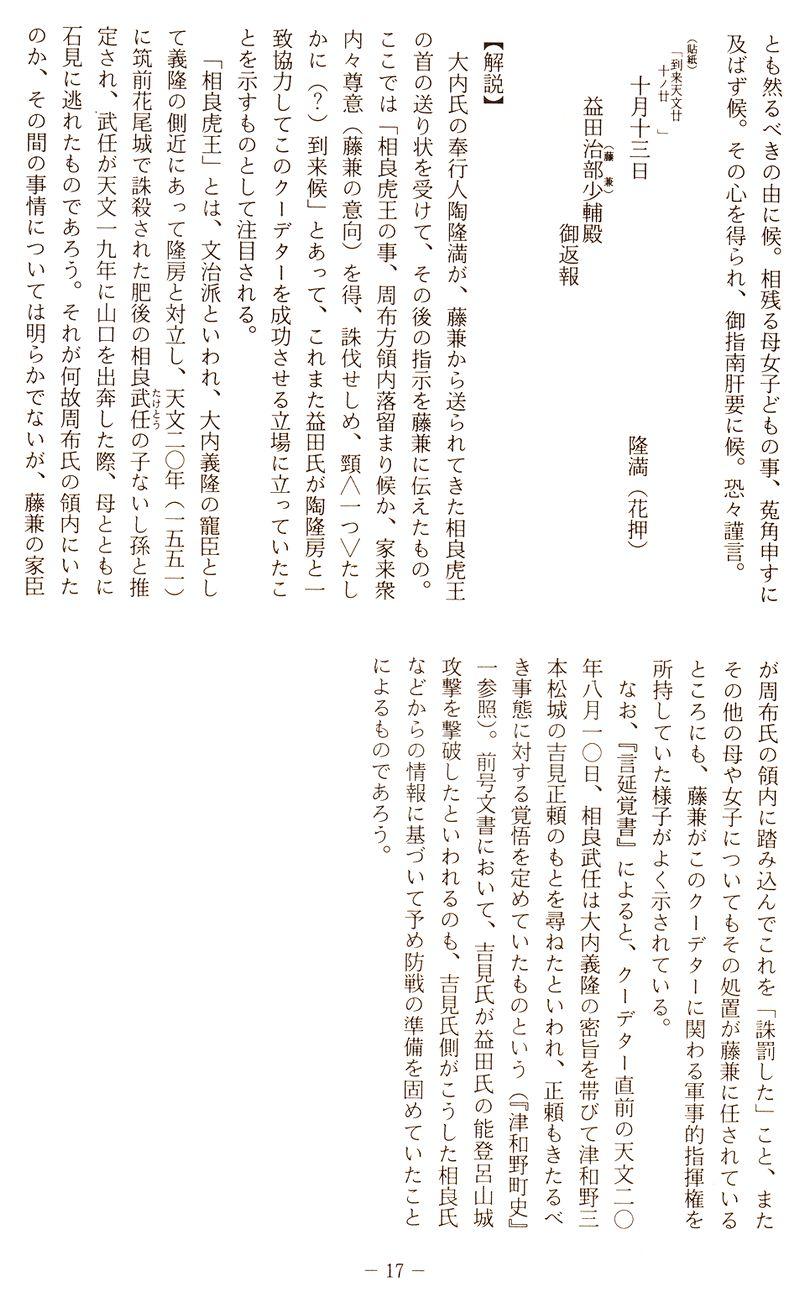 3_9_陶隆満書状_相良虎王
