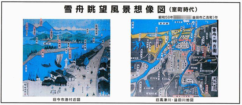 雪舟眺望風景想像図(室町時代)3