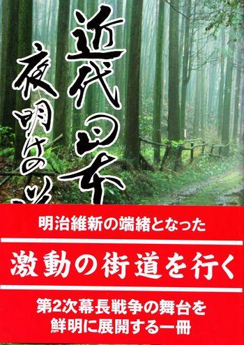 近代日本夜明けの道を歩く