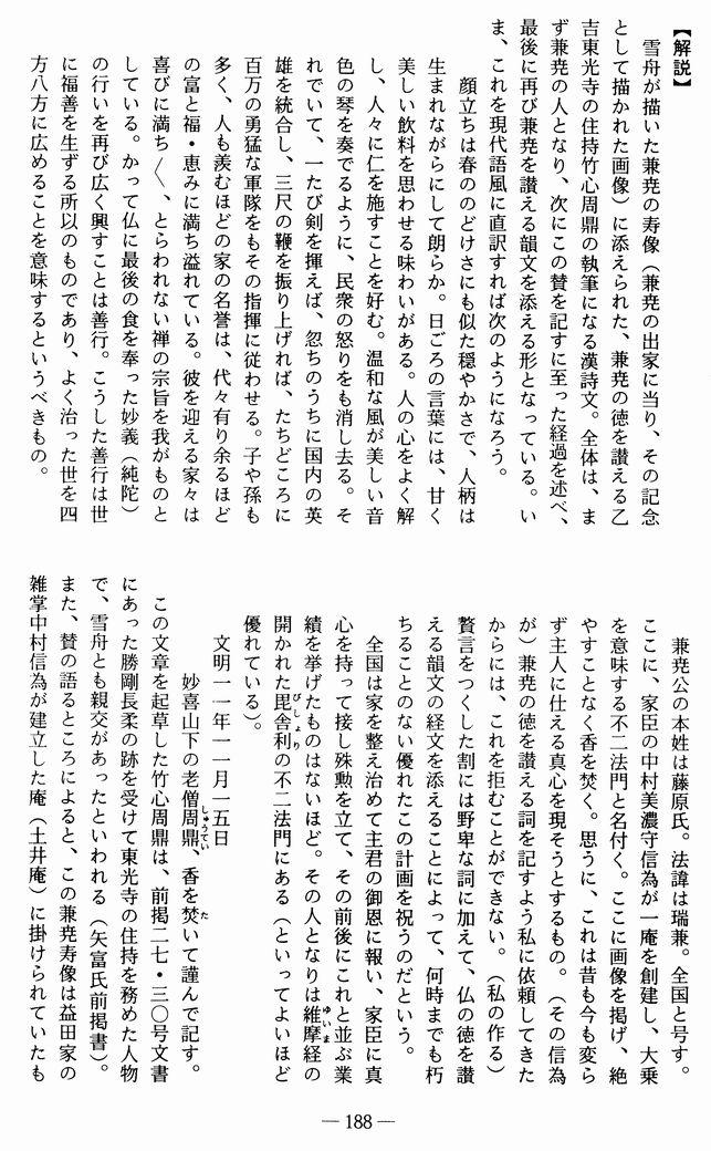 2_100_益田兼堯寿像賛_解説
