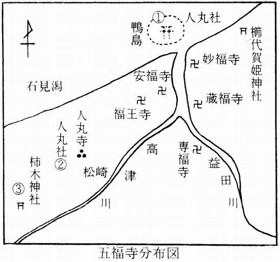 五福寺分布図