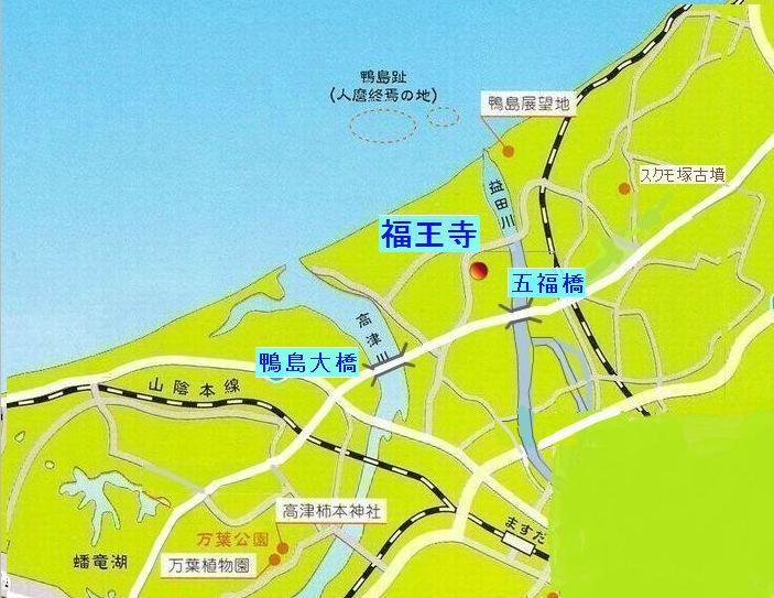 福王寺・五福橋