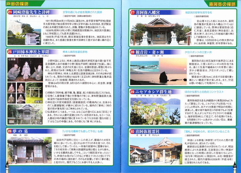 小野探訪_戸田柿本神社