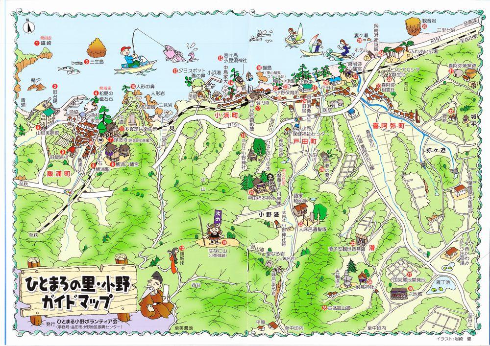 小野探訪_イラストマップ