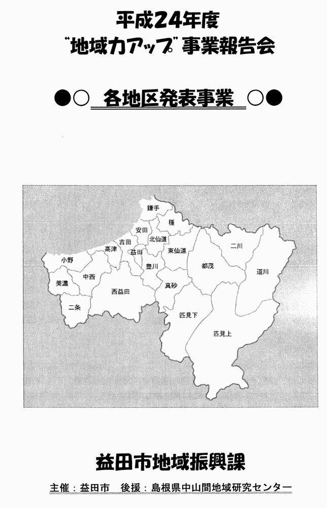 地域力アップ事業報告会2