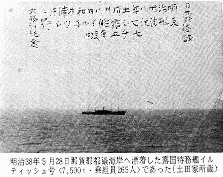 日露戦争_露国特務艦