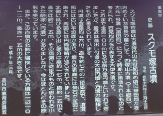 スクモ塚古墳_看板