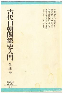 古代日朝関係史入門_表紙