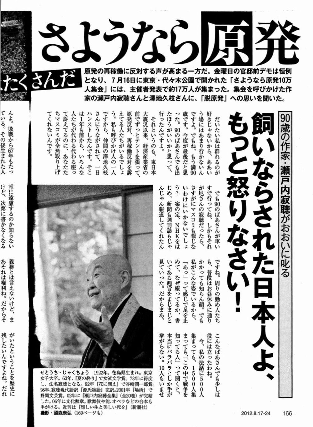 週刊朝日p166