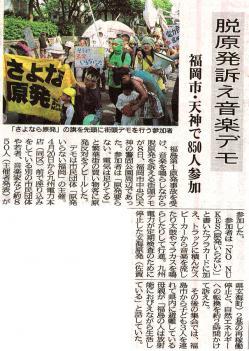 西日本新聞2011.5.9_朝刊