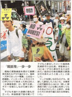 朝日新聞2011.5.9_朝刊