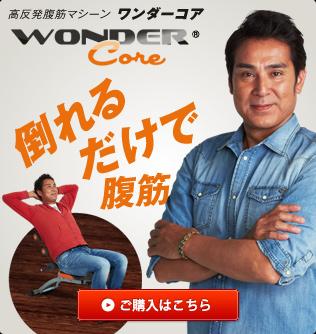 WDC01_316x334cf.jpg