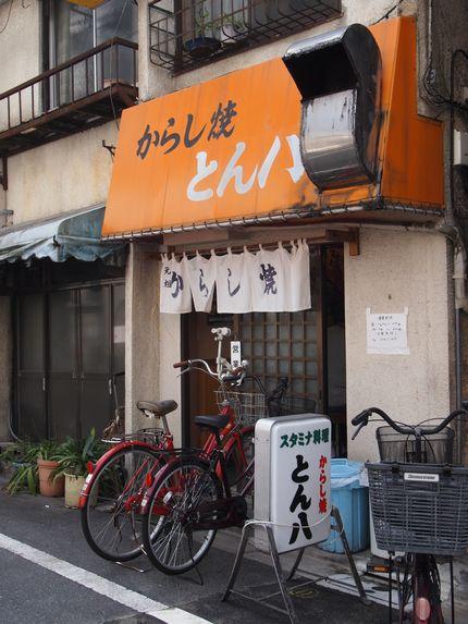 111012karashiyaki.jpg