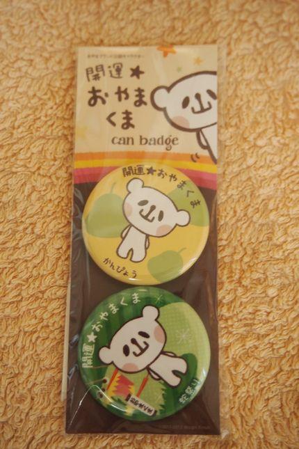 120827oyamakuma.jpg