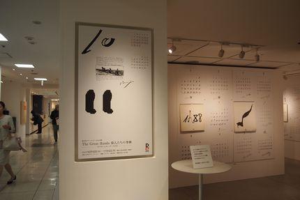 偉人たちの筆跡展 (C)表参道・青山・原宿・外苑前・渋谷・源保堂鍼灸院