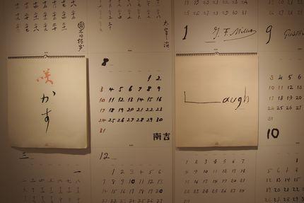 中川さくたろうさん偉人たちの筆跡カレンダー (C)ことばのお店