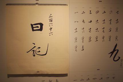 中川さくたろうさんの偉人たちの筆跡 (C)ことばのお店