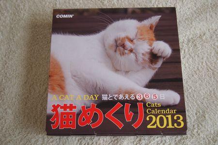 猫めくりカレンダー (C)肩こり・腰痛・頭痛・生理痛 表参道の源保堂鍼灸院