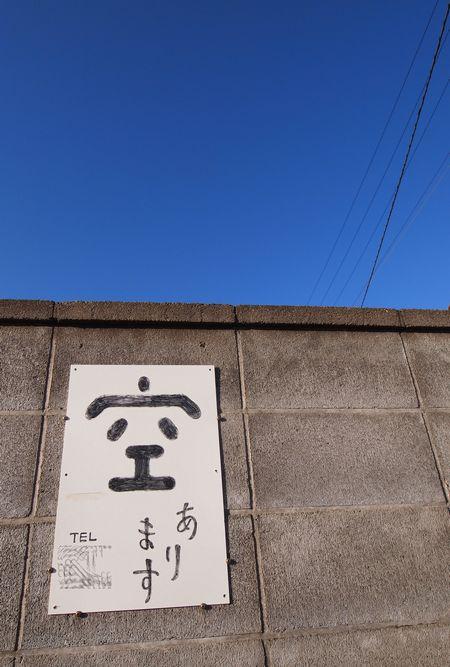 空あります (C)表参道・青山・原宿・外苑前・渋谷・源保堂鍼灸院 肩こり・腰痛・生理痛・頭痛など