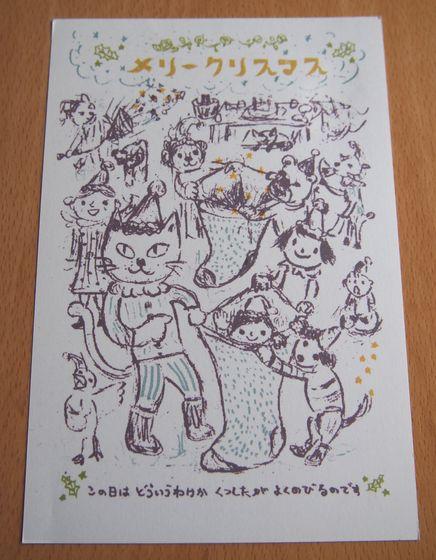 うごさんからのクリスマスカード (C)表参道・青山・原宿・外苑前・渋谷・都内・源保堂鍼灸院 肩こり・腰痛・頭痛・生理痛など