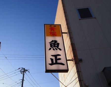 魚正(うおまさ) (C)表参道・青山・原宿・外苑前・渋谷・東京都内・源保堂鍼灸院 肩こり・腰痛・生理痛・頭痛など