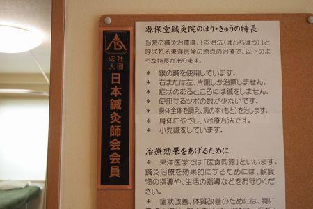 日本鍼灸師会の看板 (C)表参道・青山・原宿・外苑前・渋谷・東京都内・源保堂鍼灸院 はりきゅう院