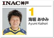 ayumi-kaihori.jpg