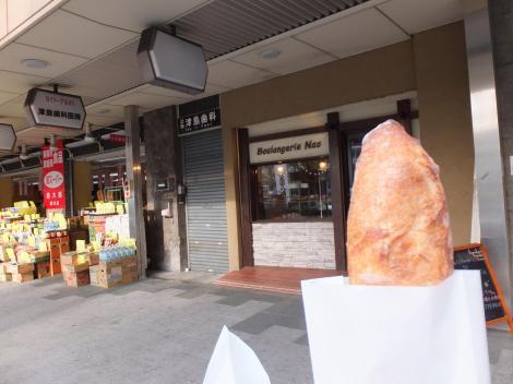 boulangerie-nao1.jpg