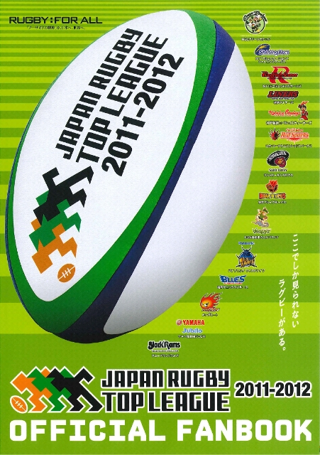 japan-rugby-top-league.jpg