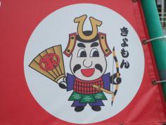 kiyomon_20111105214742.jpg