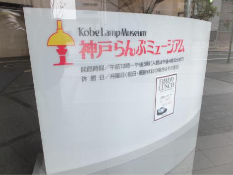 kobe-lamp-museum.jpg