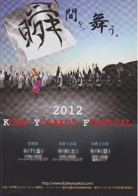 kobe-yosakoi-festival0.jpg