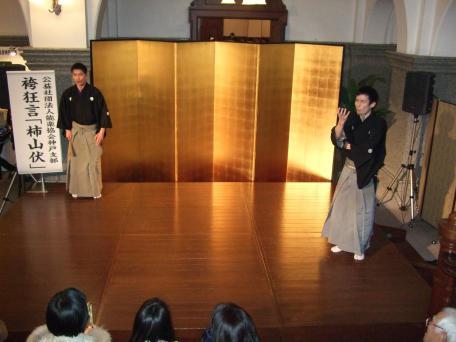 kyogen4.jpg