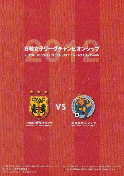 la-coupe-de-la-champion-des-federations-japonaises-et-coreenes.jpg
