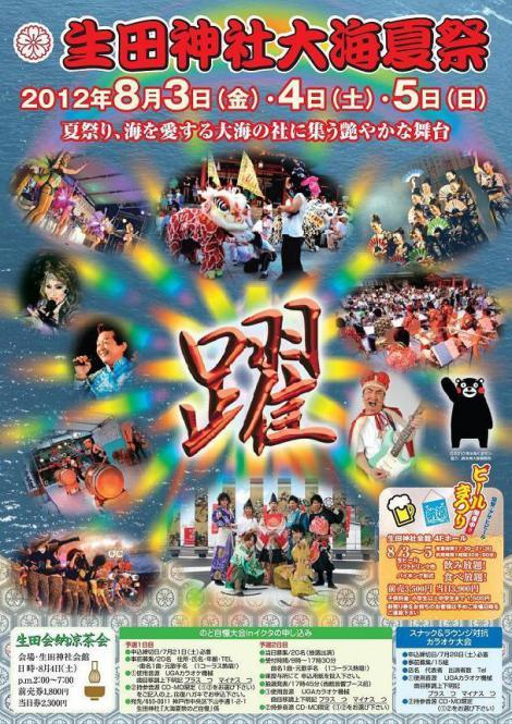la-fete-dete-au-temple-dikuta_20120804031904.jpg