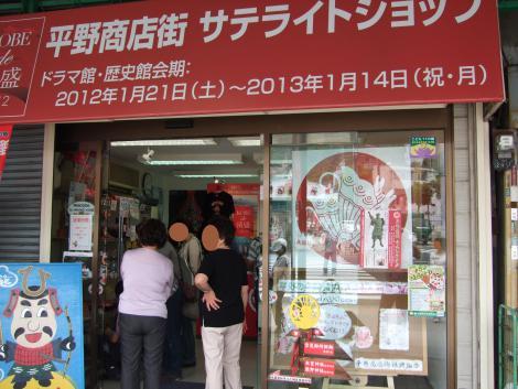le-defile-du-transport-de-la-capitale-a-fukuhara10.jpg