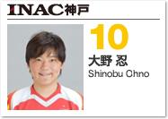 shinobu-oono.jpg
