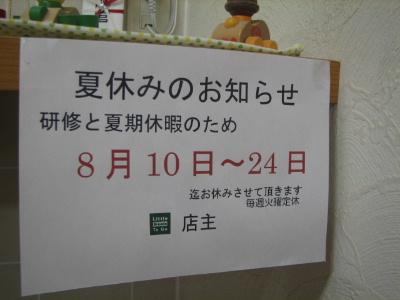 2010_07300007.jpg