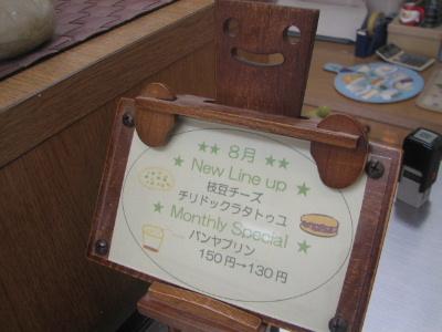 2010_08020001.jpg