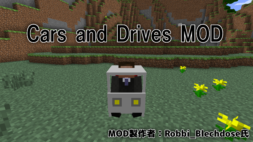 Cars and Drives MOD-1