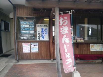 道の駅奈古 (4)