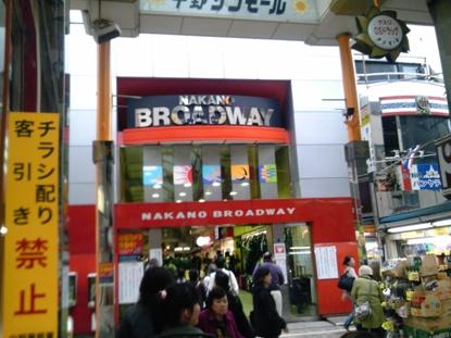 中野ブロードウェイ (2)