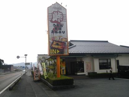 峠 (2)