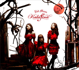 Kalafina 2nd Album「Red Moon」(初回生産限定盤)