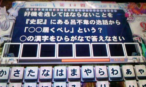 奇貨居くべし(きかおくべし)