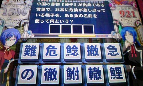 轍鮒の急(てっぷのきゅう)