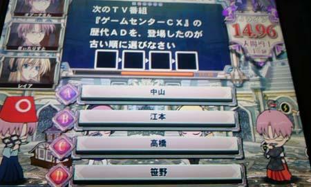 笹野→高橋→中山→江本