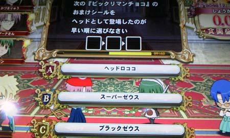 スーパーゼウス→ヘッドロココ→ブラックゼウス